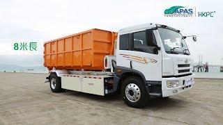 全港首部純電動16噸勾斗車 零排放運輸方案