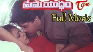Prema Yuddham Full Length Telugu Movie || Nagarjuna Amala Prema Yuddham Movie HD