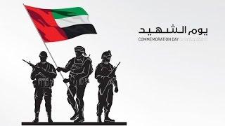 اخبار عربية | شهداء الإمارات رجال عاهدوا الله والوطن فكانوا مشاعل نور للأجيال