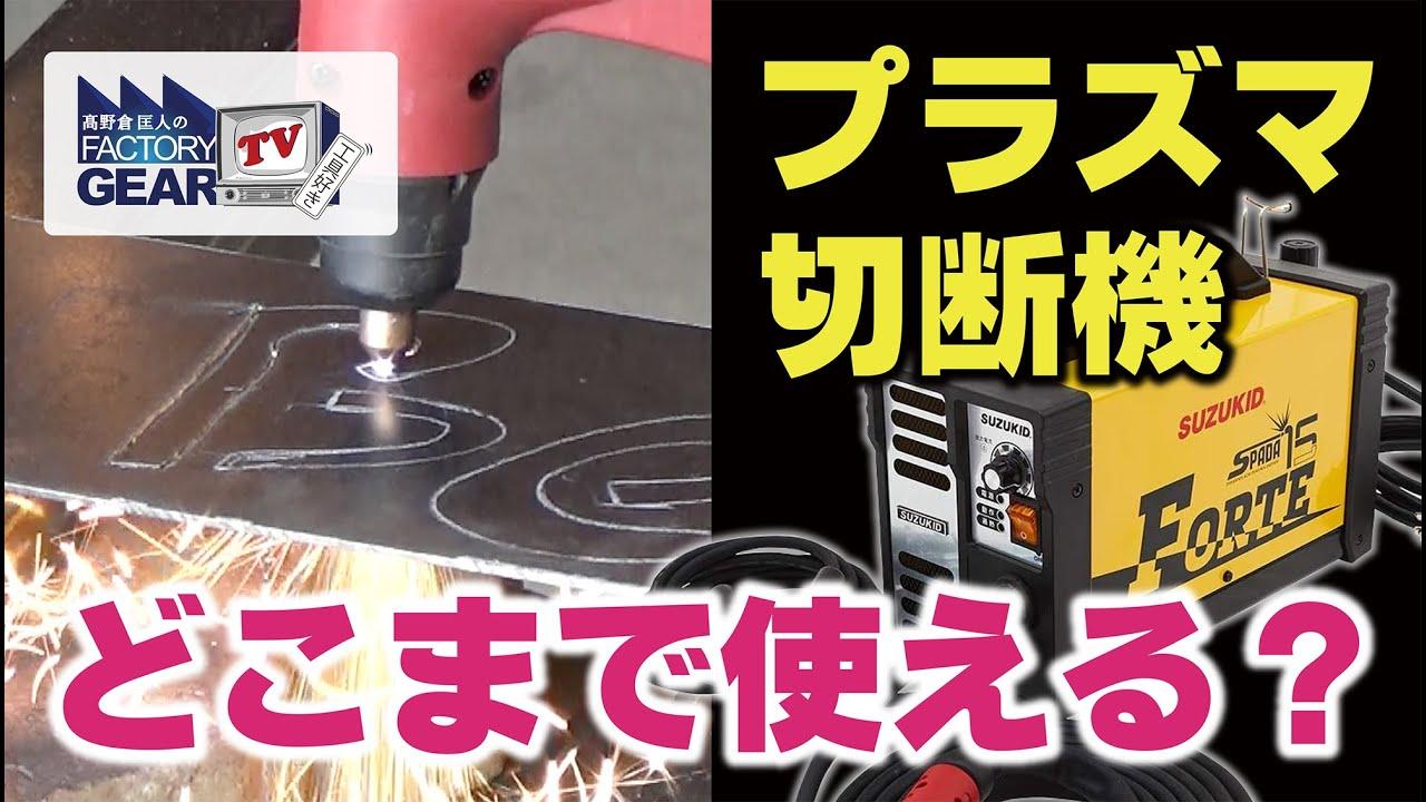 FGTV vol.254 プラズマ切断機を使ってアイアンアートを作ってみた!