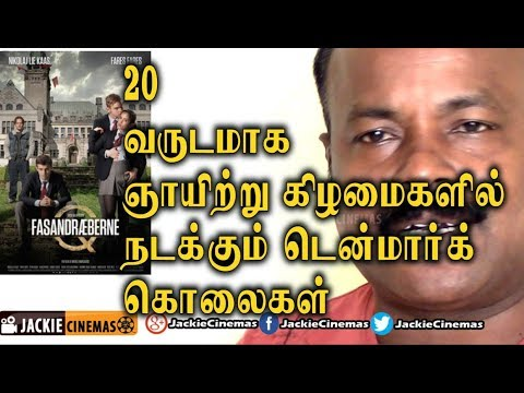 The Absent One (2014) Department Q trilogy | world  Movie Review in Tamil  By Jackiesekar