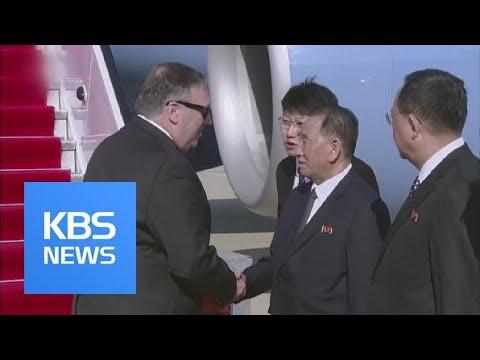 Pompeo in Pyongyang / KBS뉴스(News)