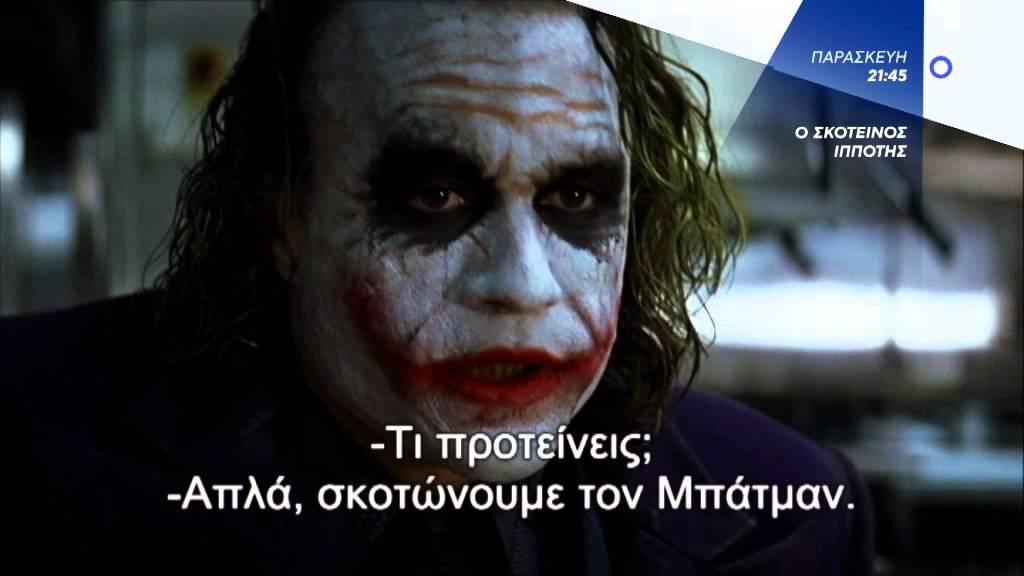 Ο ΣΚΟΤΕΙΝΟΣ ΙΠΠΟΤΗΣ (THE DARK KNIGHT) - trailer