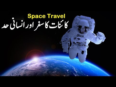 How Far Can Humans Go Into The Universe Kainat Ka Safar Urdu/Hindi thumbnail