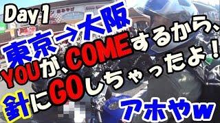 【Motovlog】東京→大阪 疲労を吹っ飛ばすライダーとの出会い。関西最高でした!!
