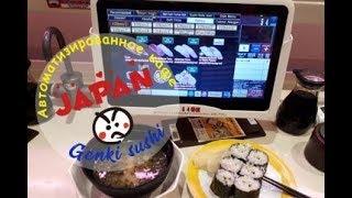 Genki sushi (Автоматизированное кафе в Японии)