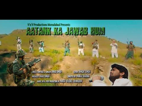 aatank-ka-jawab-hum-desh-bhakti-song-by-vikas-singh-  