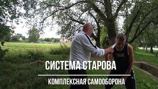 Комплексная Самооборона Вадим Старов для мужчин и женщин в Твери Рукопашный и ножевой бой