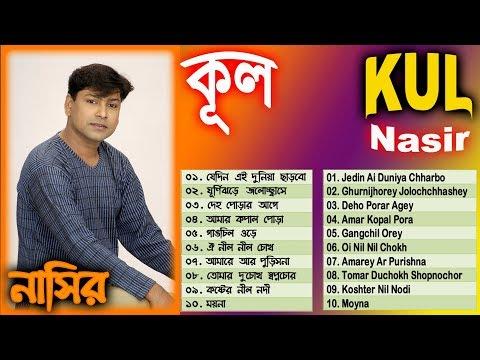 KUL, Full Audio Album By Nasir