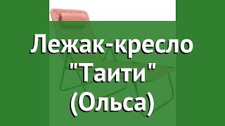 Лежак-кресло Таити (Ольса) обзор Таити бренд OLSA производитель OLSA (Беларусь)