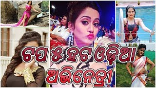 Top 5 Hottest Odia Ollywood Actress Odia360.Com (Fan Made)