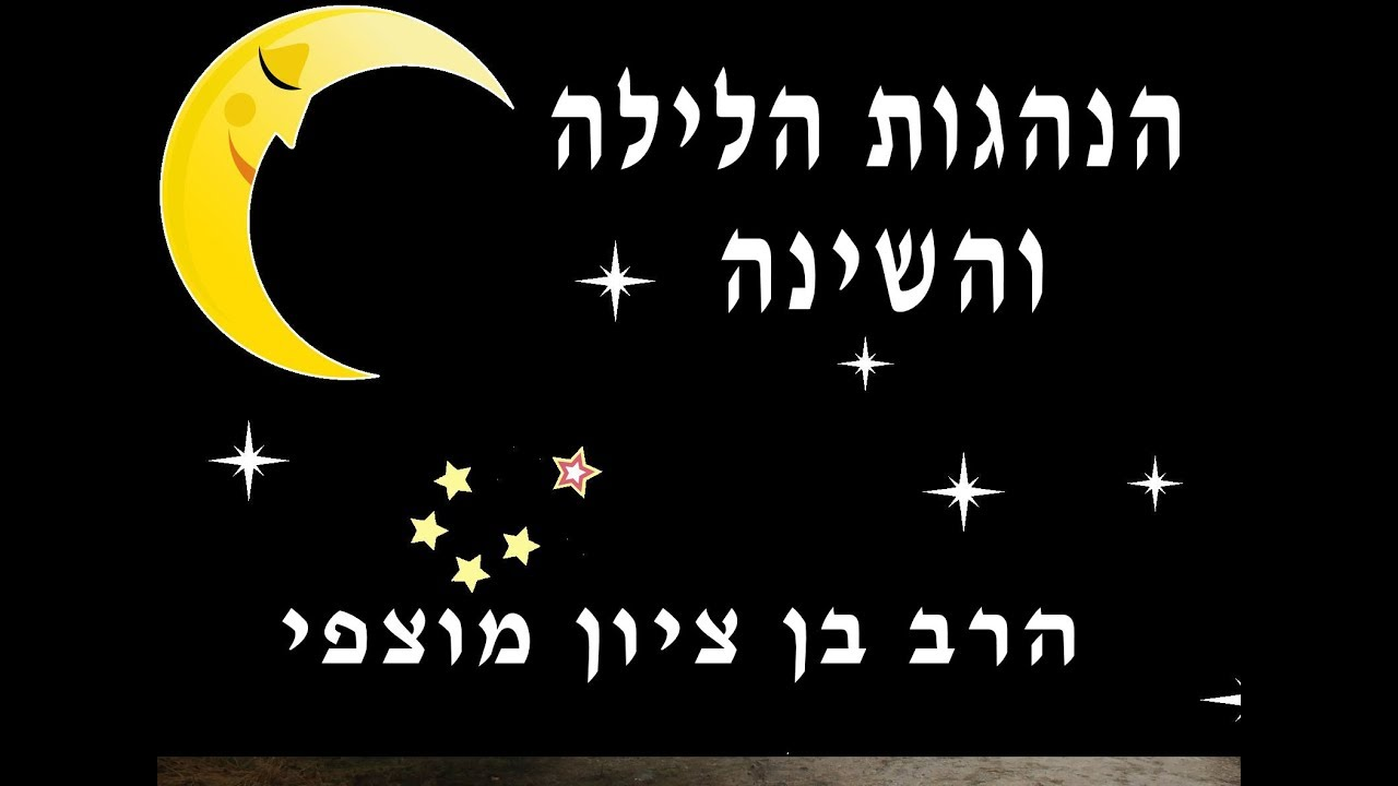 """הנהגות הלילה והשינה - הרב בן ציון מוצפי שליט""""א"""