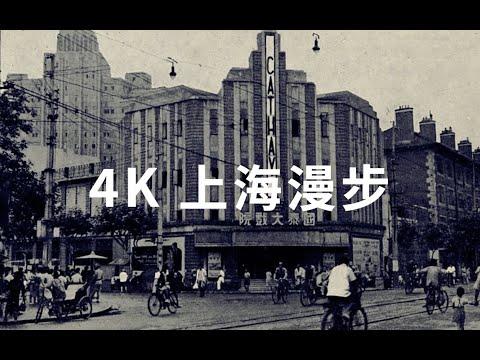 上海4K   淮海中路,工作日雨后漫步 Walking Shanghai after Rain Vlog