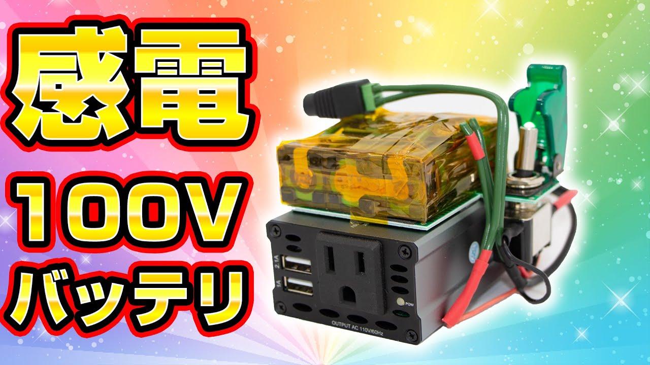 【感電注意】100Vポータブルバッテリーを作ってみた