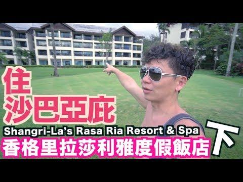 《飯店人生EP15》香格里拉莎利雅度假飯店|Shangri-La's Rasa Ria|下集|馬來西亞沙巴亞庇住宿飯店酒店旅館推薦|Kota Kinabalu Hotel【 I'm Daddy】