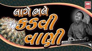 Lage Bhale Kadvi Vani I Gujarati Devotional Bhajan I Hemant Chauhan