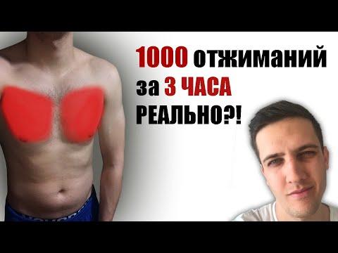 1000 ОТЖИМАНИЙ ЗА 3 ЧАСА РЕАЛЬНО?! МОЙ РЕКОРД/ВНЕ СИСТЕМЫ