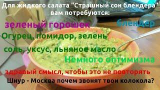 """Кулинарная минутка: жидкий салат """"Страшный Сон Блендера"""""""