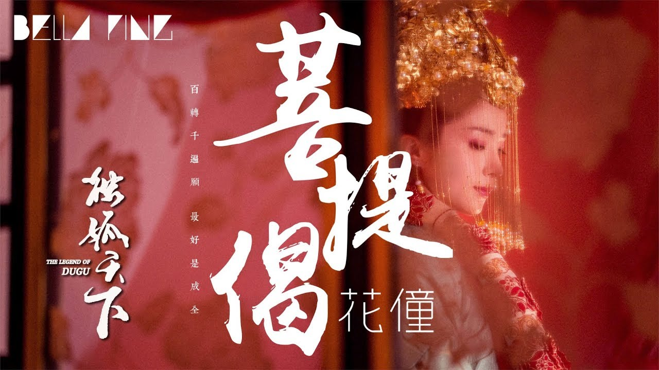 花僮 - 菩提偈【歌詞字幕 / 完整高清音質】♫「問世間轉過多少流年 才會有一次擦肩...」Hua Tong - Bodhi - YouTube
