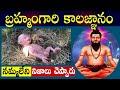 Brahmam Gari Kalagnanam in Telugu Part 1 | Veera Brahmam Gari Charitra | Brahmamgaru Cheppina Nijalu