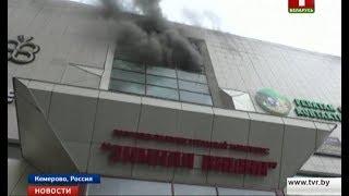 В ТЦ «Зимняя вишня» в Кемерово вновь началось возгорание