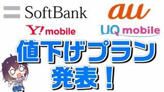 ソフトバンクとauの値下げプランリリース! Y!mobile(ワイモバイル)とUQmobile(UQモバイル)の20GB新プラン発表。