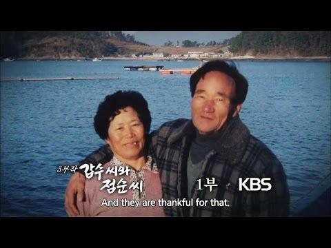 Screening Humanity | 인간극장 - Gapsu and Jeomsun, part 1 (2014.03.17)