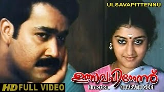 Ulsavapittennu full length malayalam movie