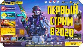 СТРИМ CALL OF DUTY MOBILE | ИГРА С ПОДПИСЧИКАМИ CALL OF DUTY MOBILE