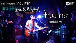 พงษ์สิทธิ์ คำภีร์ - ใจบงการ Live by Request@Saxophone【Official MV】