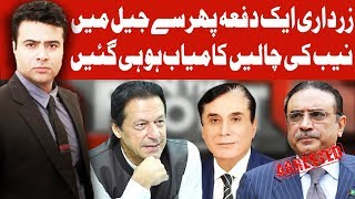 Download On The Front with Kamran Shahid | 10 June 2019 | Dunya News Mp3 and Videos