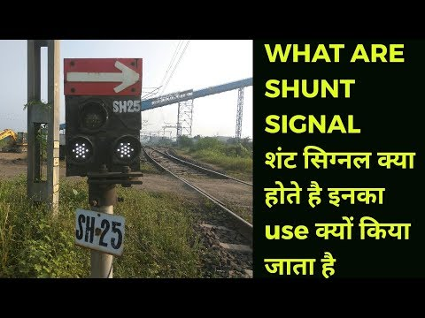 What Are Shunt Signal? Why They Use?