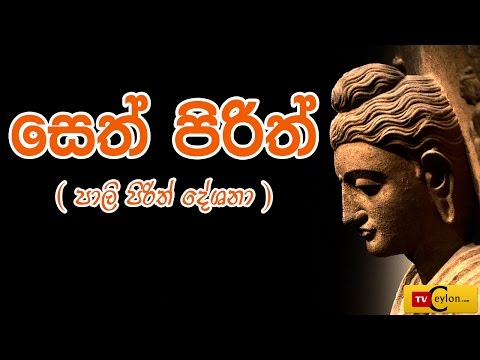 Seth Piritha - Pirith Full - Seth Pirith Chanting - Buddhist Pirith Chantings