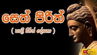 Seth Piritha / Pirith Full / Seth Pirith Chanting / Buddhist Pirith Chantings