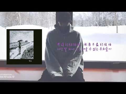 [韓中字] HOTSHOT Timoteo - WET (prod.by lo-fi seoul)