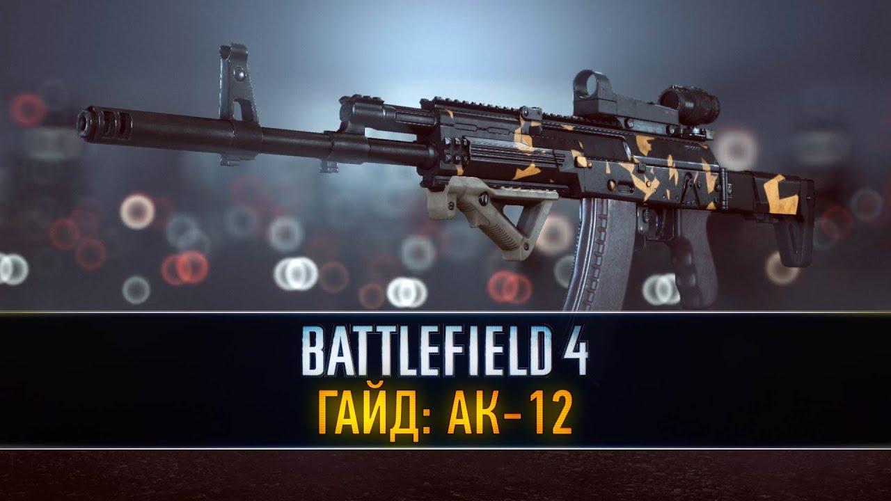 Battlefield 4 12 youtube - Vetrocamera 4 12 4 ...