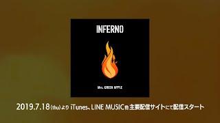 Mrs. GREEN APPLE - インフェルノ(TVアニメ「炎炎ノ消防隊」オープニング主題歌)【ティザー映像】