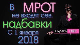 видео МРОТ 2018