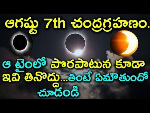 గ్రహణం రోజున ఈ పొరపాట్లు చేసారో ఇక అంతే | What To Do On Eclipse Day | Lunar Eclipse Special