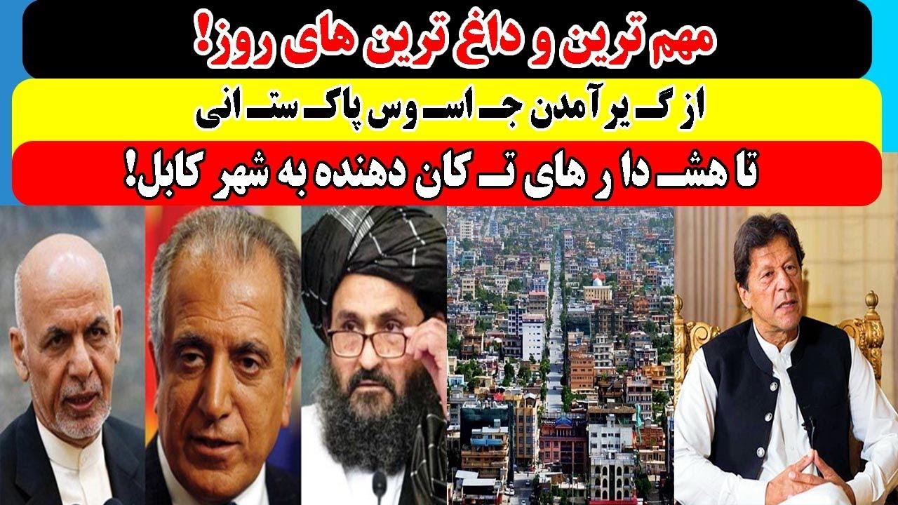 خبرهای مهم و داغ روز! از گـ یرآمدن جـ اسـ وس پاکـ ستـ انی تا هشـ دا ر های تـ کان دهنده به شهر کابل