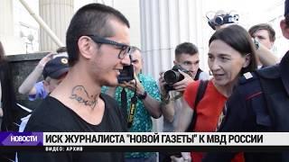 Суд в Москве отказал Али Ферузу в удовлетворении иска к МВД | НОВОСТИ