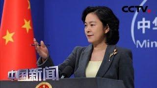 [中国新闻] 中国外交部:美方对华为抹黑攻击的行为违反基本市场精神和国际原则 | CCTV中文国际