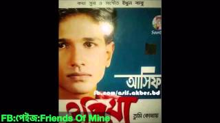 Bangla Song- O Priya Tumi Kothay Full Album By Asif.