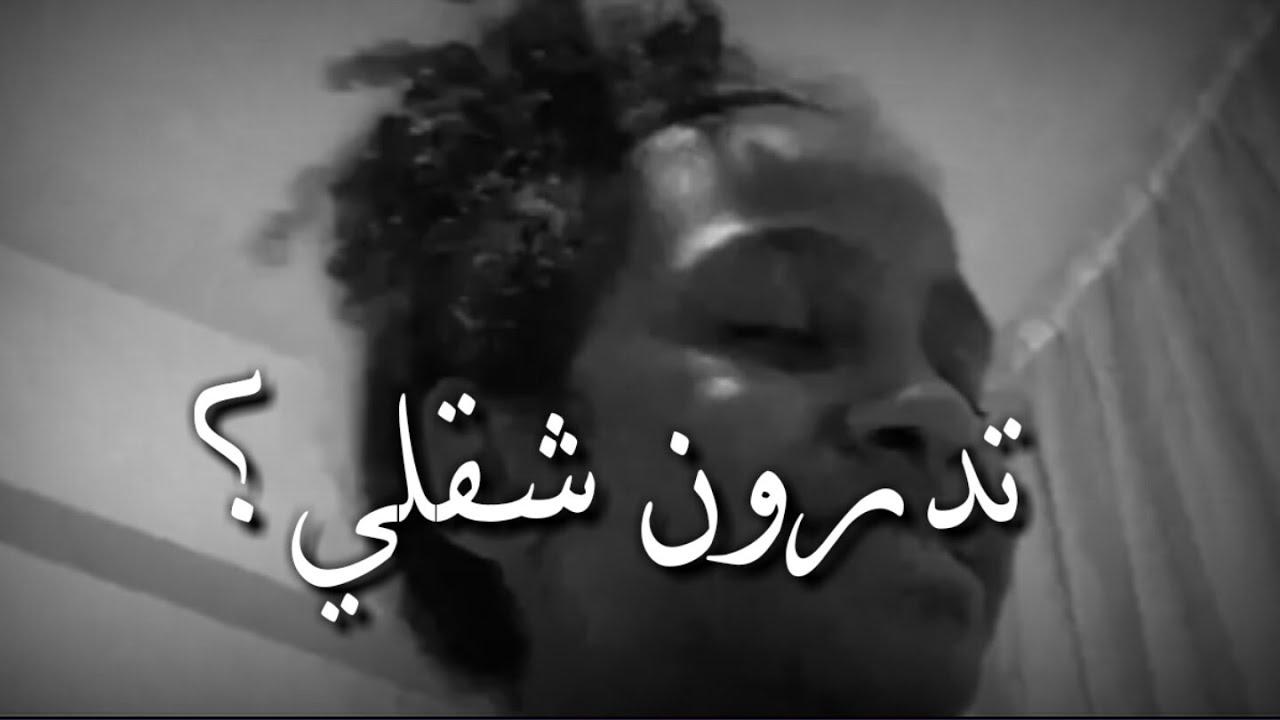 تدرون شقلي اني اختلف عن الشفتهم حيل💔 - بصوت بنت عراقيه
