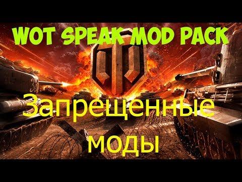 Wotspeak Modpack для WoT