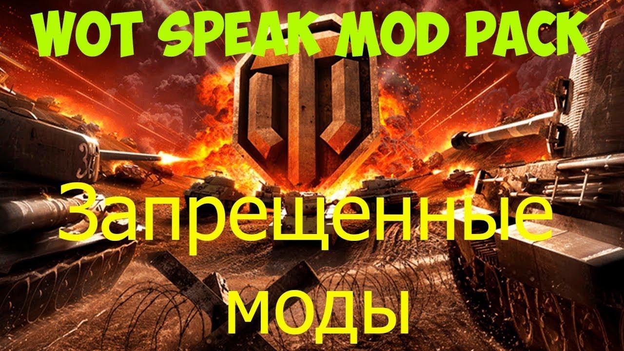 Wotspeak Modpack для WoT 1.11.1.0