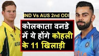 India Vs Australia 2nd ODI: Team India playing XI in Kolkata one Day | Headlines Sports