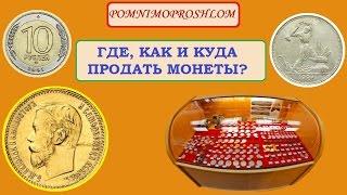 видео Где купить редкие монеты России