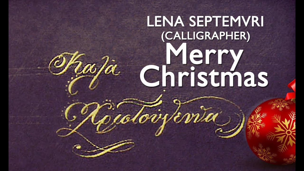 Merry Christmas in Greek Calligraphy - YouTube