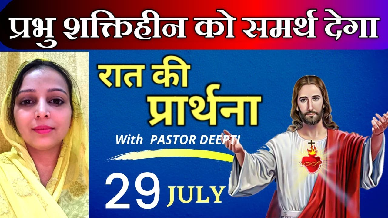 प्रभु शक्तिहीन को समर्थ देगा | रात की प्रार्थना | Night Prayer शक्तिशाली प्रार्थना By Pastor Deepti